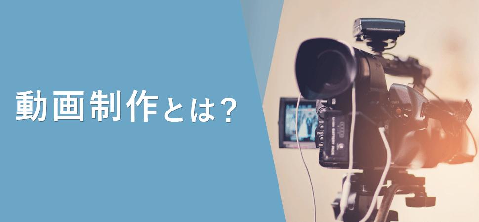 動画制作とは?