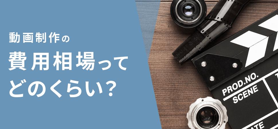動画制作の費用相場ってどれくらい?