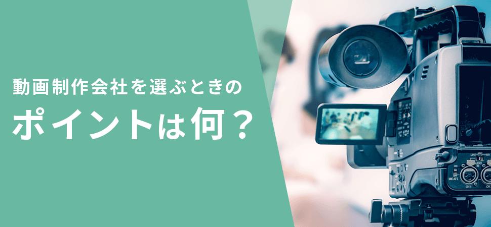 動画制作会社を選ぶ時のポイントは何?